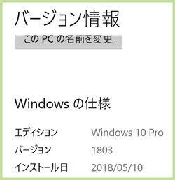 20180510win101803.jpg