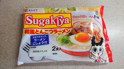 20201025sugakiya_1.jpg