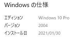 20210130win10_2004.jpg