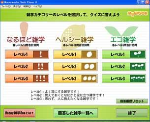 20080930ep_zatugaku