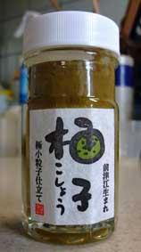 20090307yuzukosho