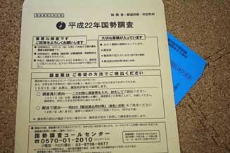 20100924kokusei