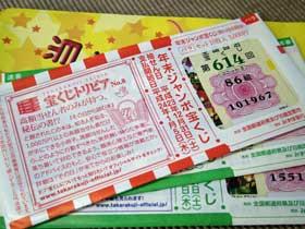 20111214takarakuji