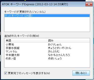 20120313atokexp