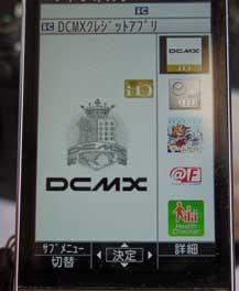 20120519dcmx