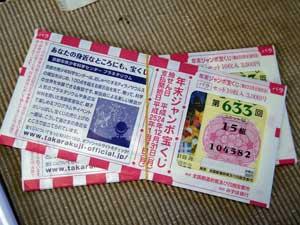 20121211takarakuji
