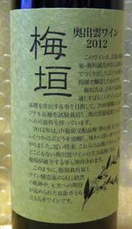 Wumegaki2012