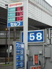 20140622gas
