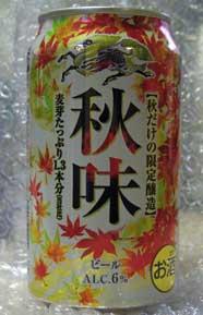 W_beer_akiaji2014